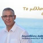 Δημοσθένης Δαββέτας Υποψήφιος Βουλευτής Β' Αθηνών