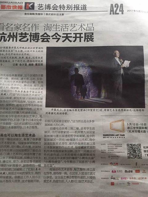 Article in Hangzhou Daily reffering to my Performance in Hangzhou Art Festival